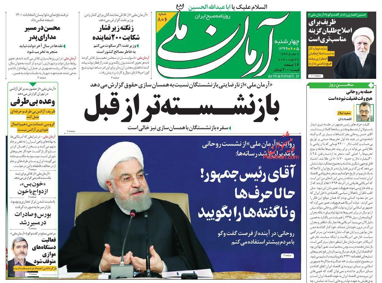 عناوین اخبار روزنامه آرمان ملی در روز چهارشنبه ۵ شهریور