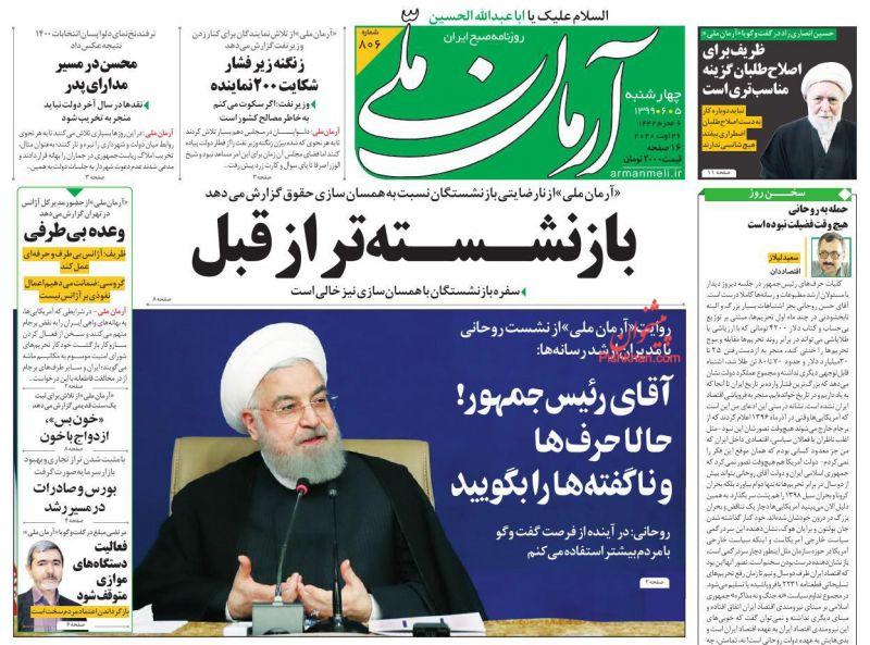 عناوین اخبار روزنامه آرمان ملی در روز چهارشنبه ۵ شهريور