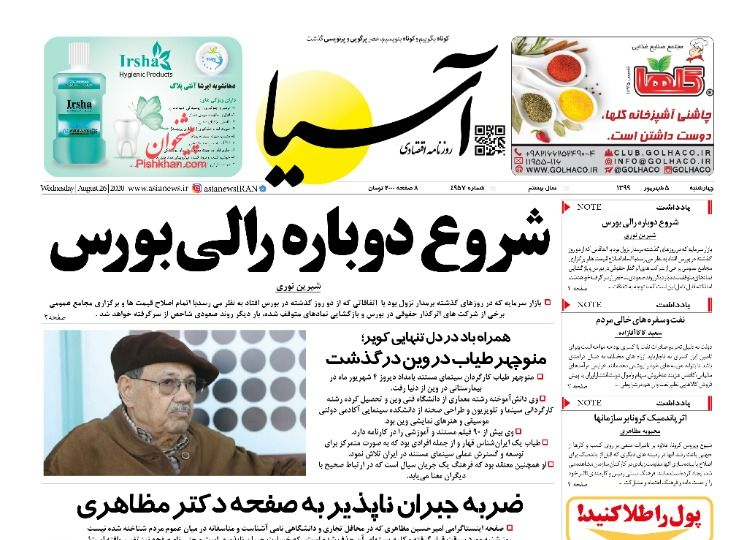 عناوین اخبار روزنامه آسیا در روز چهارشنبه ۵ شهریور