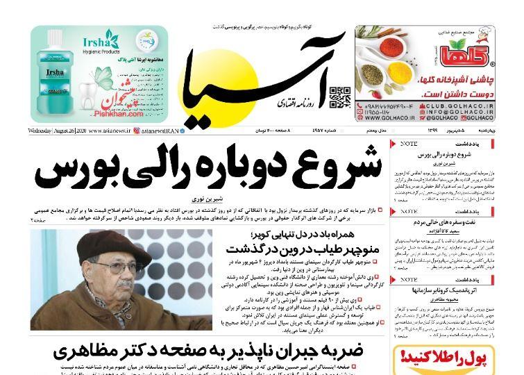 عناوین اخبار روزنامه آسیا در روز چهارشنبه ۵ شهريور