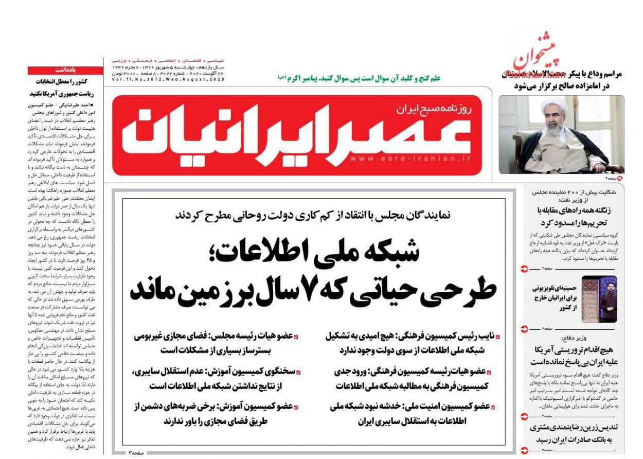 عناوین اخبار روزنامه عصر ایرانیان در روز چهارشنبه ۵ شهریور