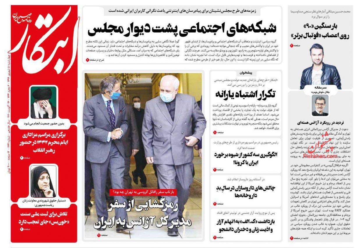 عناوین اخبار روزنامه ابتکار در روز چهارشنبه ۵ شهریور