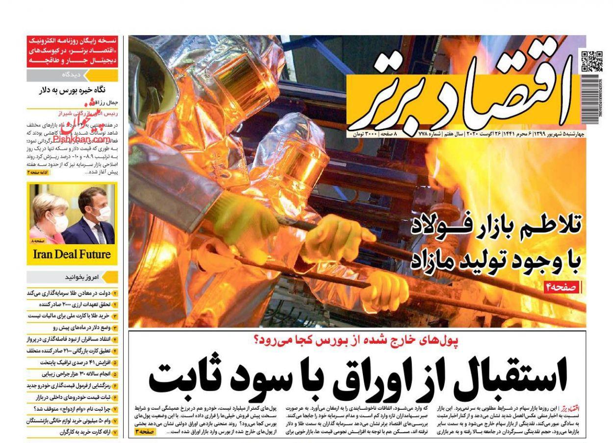 عناوین اخبار روزنامه اقتصاد برتر در روز چهارشنبه ۵ شهریور