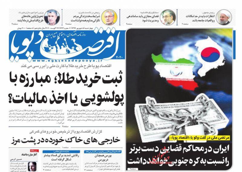 عناوین اخبار روزنامه اقتصاد پویا در روز چهارشنبه ۵ شهریور