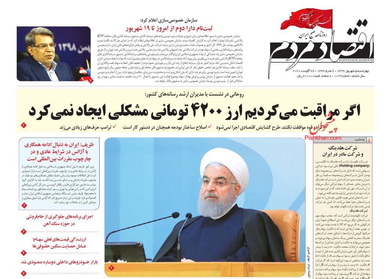 عناوین اخبار روزنامه اقتصاد مردم در روز چهارشنبه ۵ شهریور