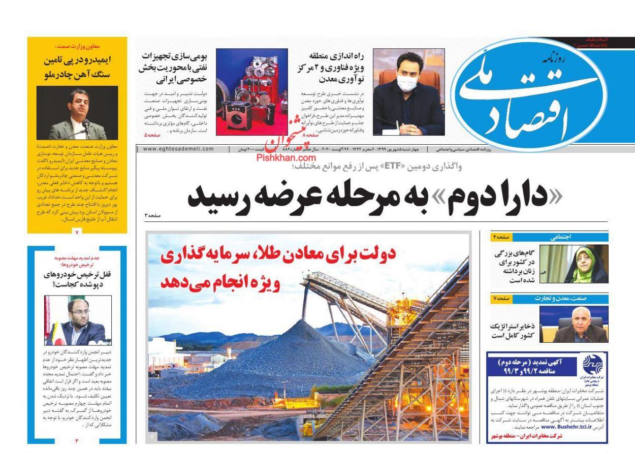 عناوین اخبار روزنامه اقتصاد ملی در روز چهارشنبه ۵ شهریور