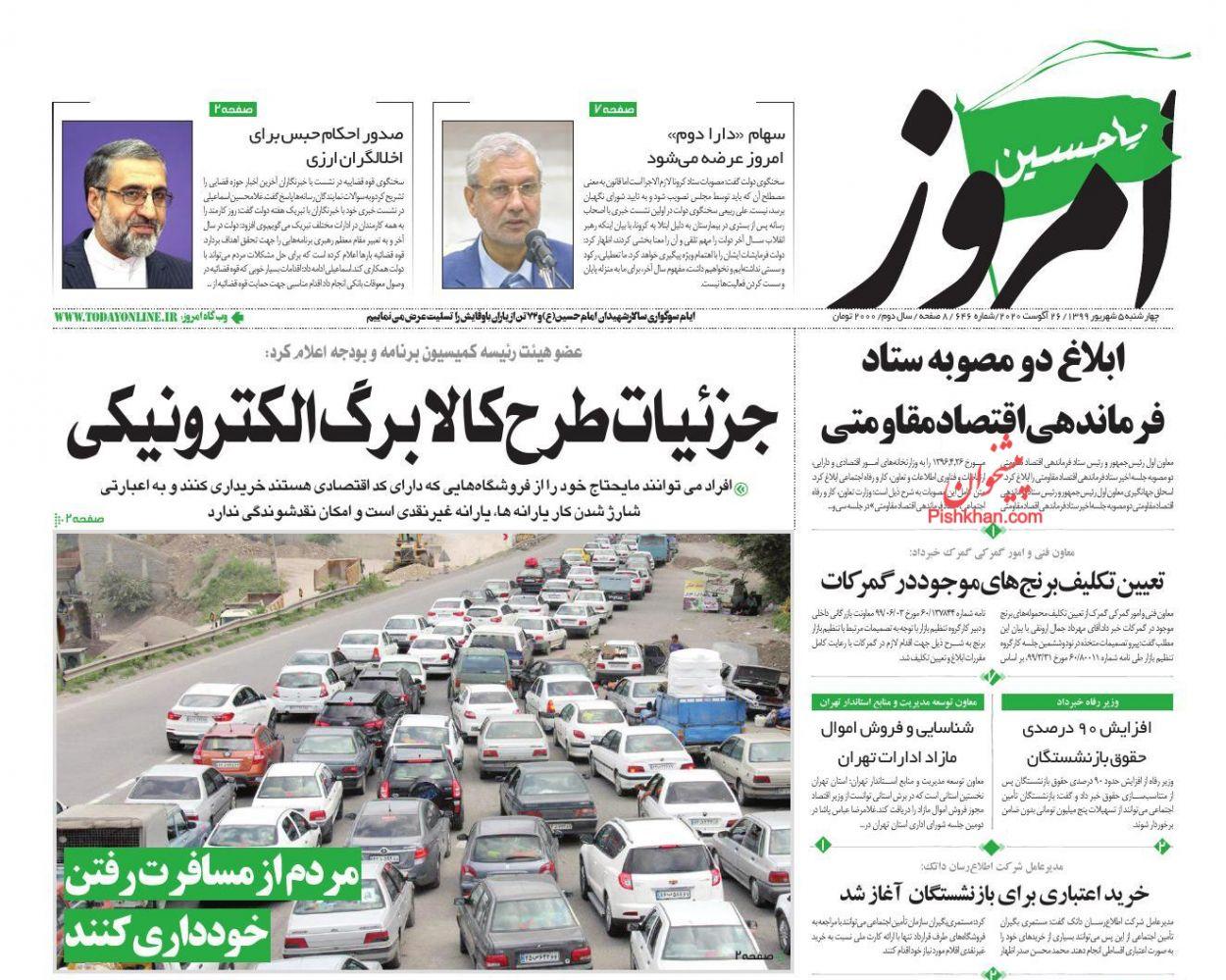 عناوین اخبار روزنامه امروز در روز چهارشنبه ۵ شهریور