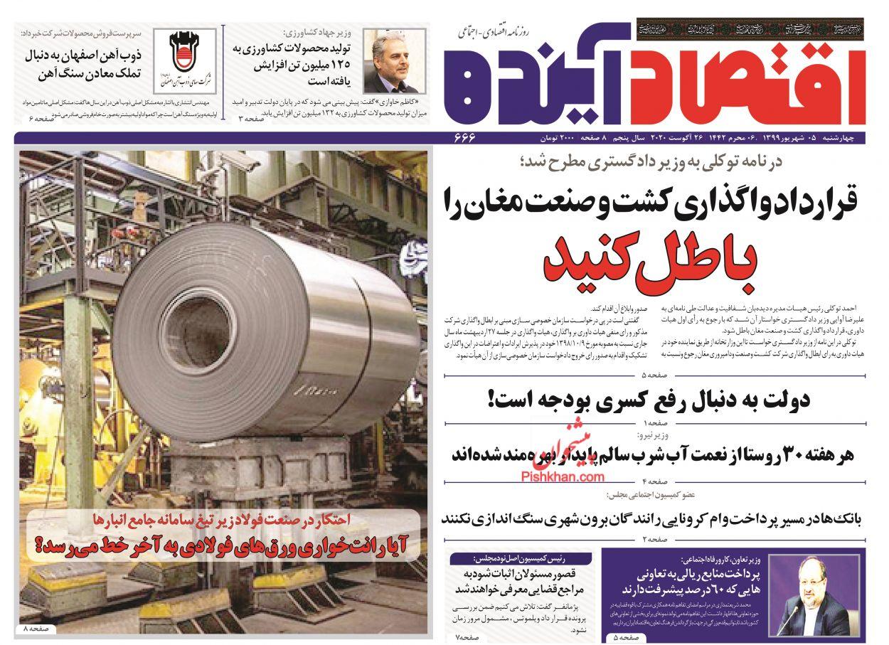 عناوین اخبار روزنامه اقتصاد آینده در روز چهارشنبه ۵ شهریور