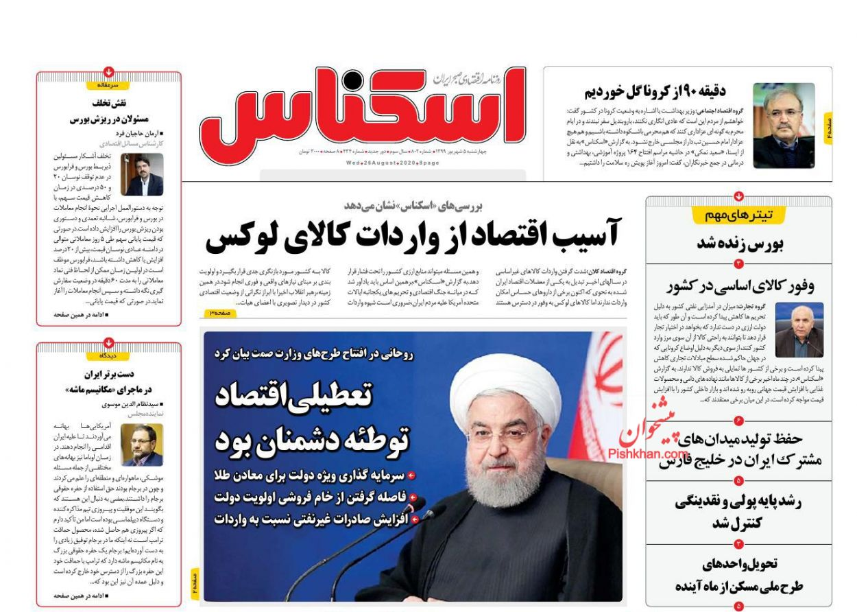 عناوین اخبار روزنامه اسکناس در روز چهارشنبه ۵ شهریور