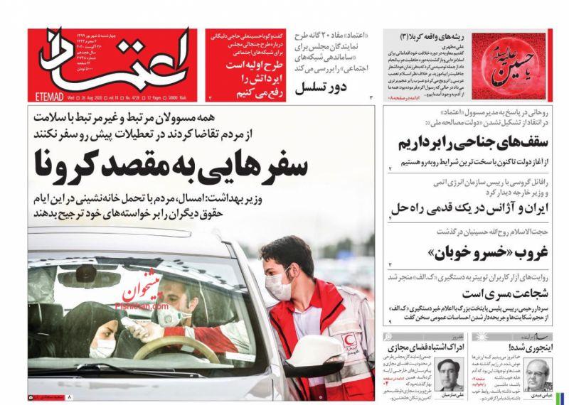 عناوین اخبار روزنامه اعتماد در روز چهارشنبه ۵ شهريور