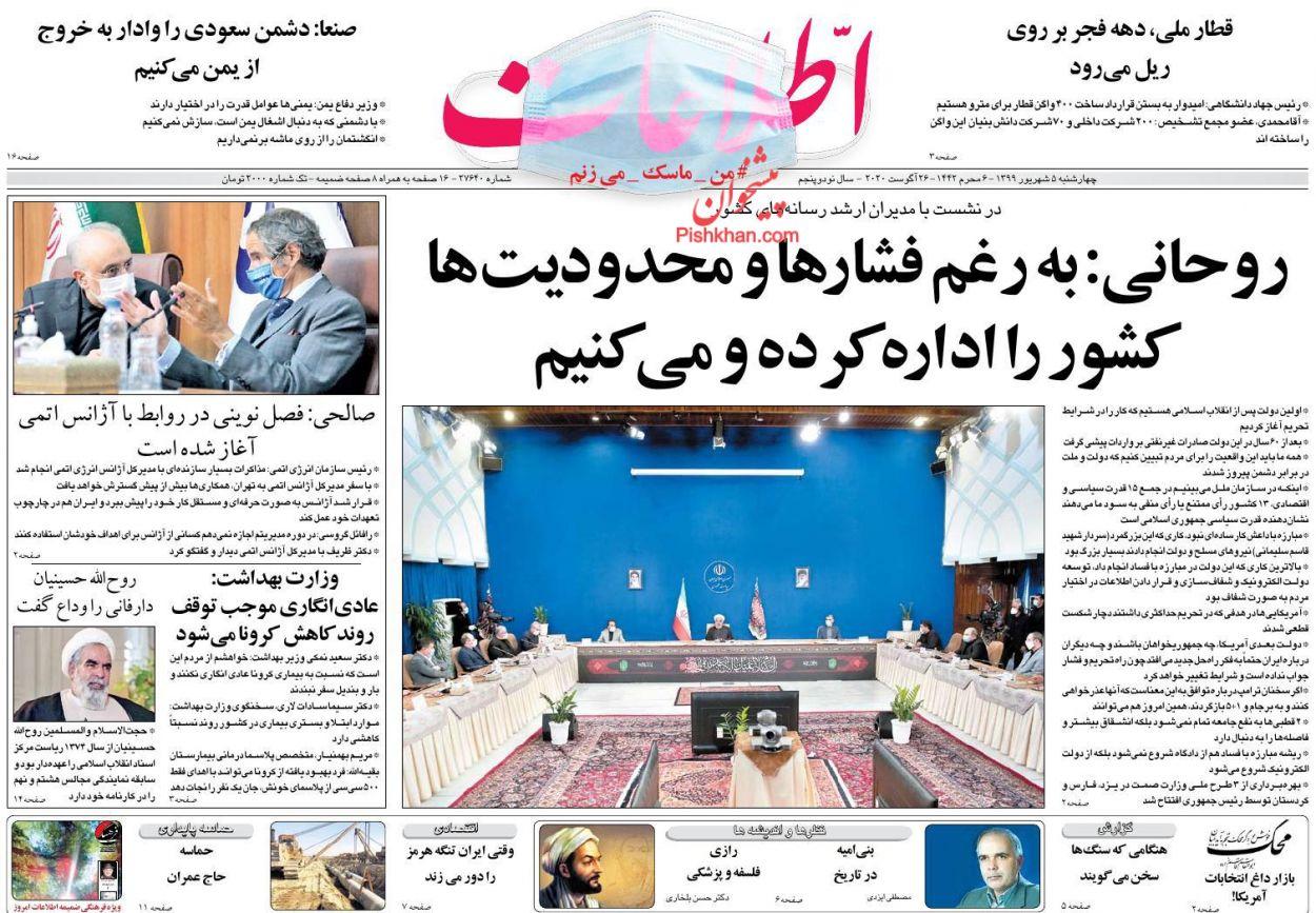عناوین اخبار روزنامه اطلاعات در روز چهارشنبه ۵ شهریور