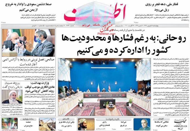عناوین اخبار روزنامه اطلاعات در روز چهارشنبه ۵ شهريور