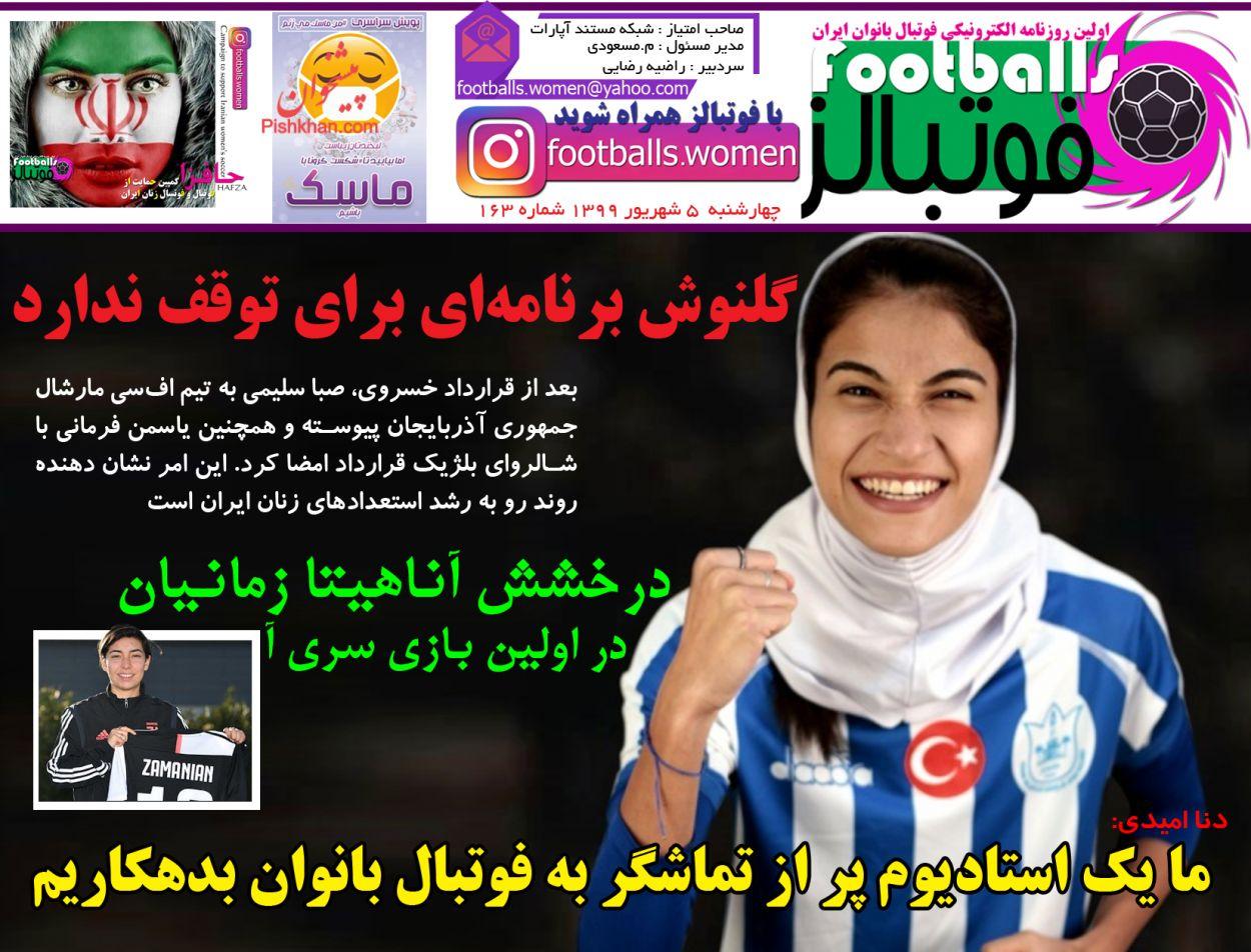 عناوین اخبار روزنامه فوتبالز در روز چهارشنبه ۵ شهریور