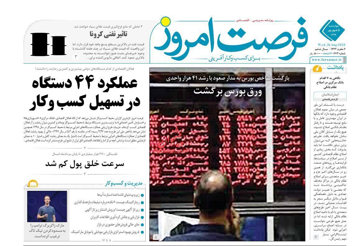 عناوین اخبار روزنامه فرصت امروز در روز چهارشنبه ۵ شهریور