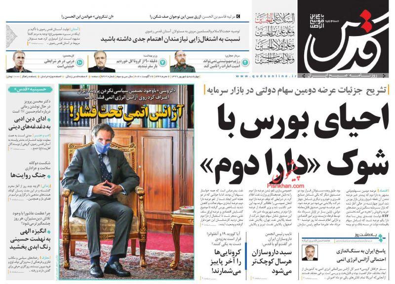 عناوین اخبار روزنامه قدس در روز چهارشنبه ۵ شهریور