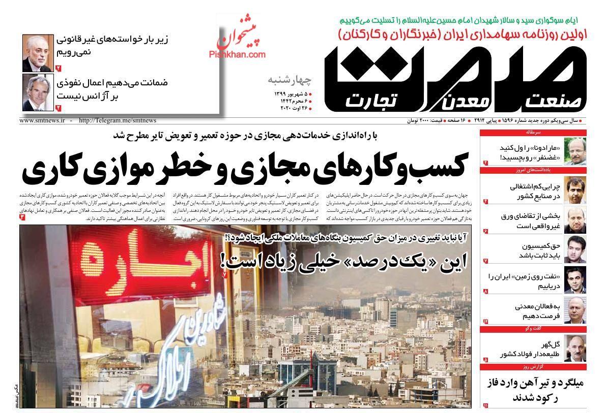 عناوین اخبار روزنامه صمت در روز چهارشنبه ۵ شهریور