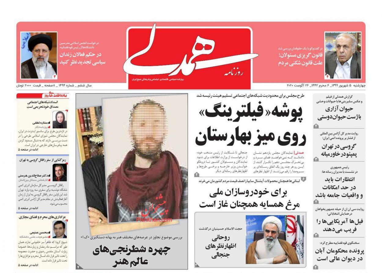 عناوین اخبار روزنامه همدلی در روز چهارشنبه ۵ شهریور