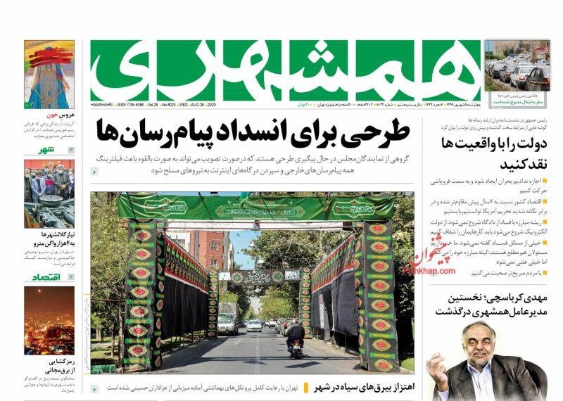 عناوین اخبار روزنامه همشهری در روز چهارشنبه ۵ شهريور