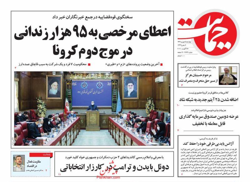 عناوین اخبار روزنامه حمایت در روز چهارشنبه ۵ شهریور