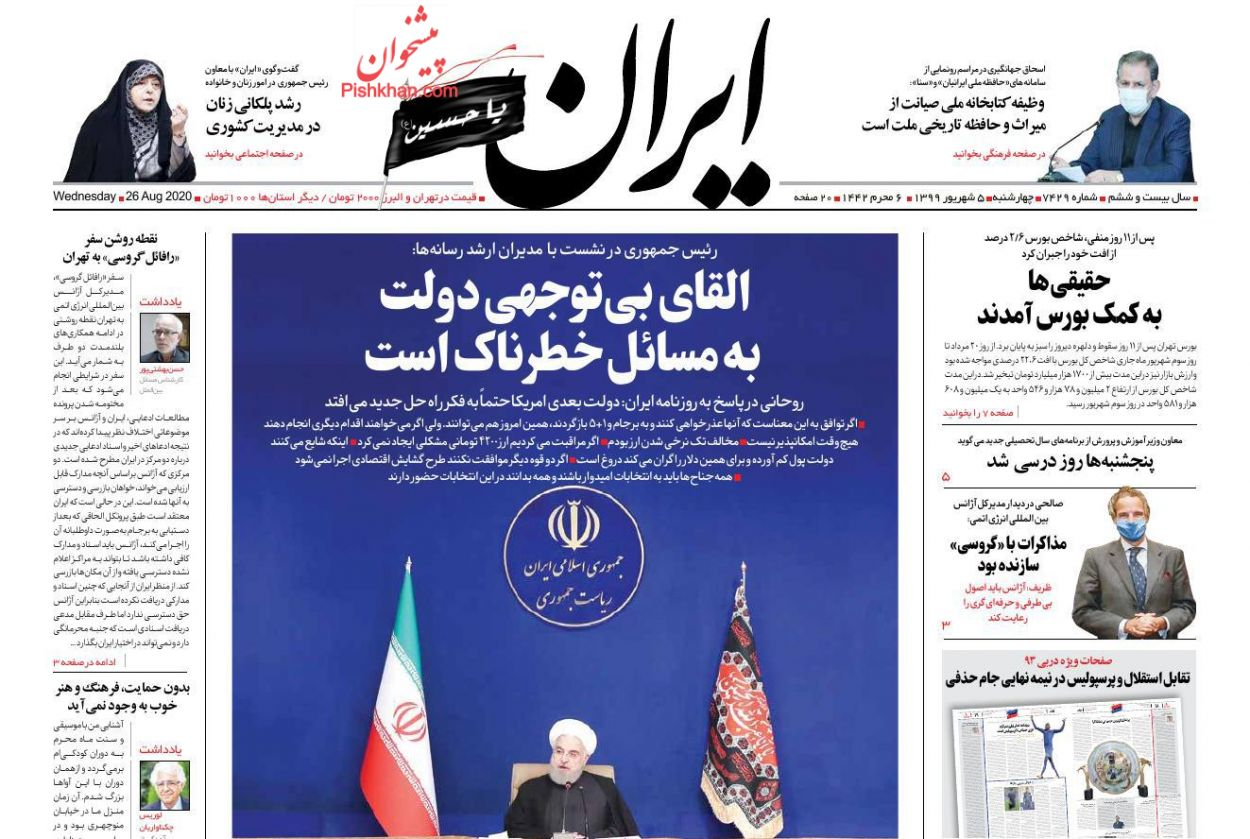 عناوین اخبار روزنامه ایران در روز چهارشنبه ۵ شهریور