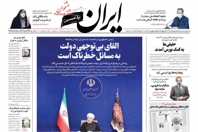عناوین اخبار روزنامه ایران در روز چهارشنبه ۵ شهريور