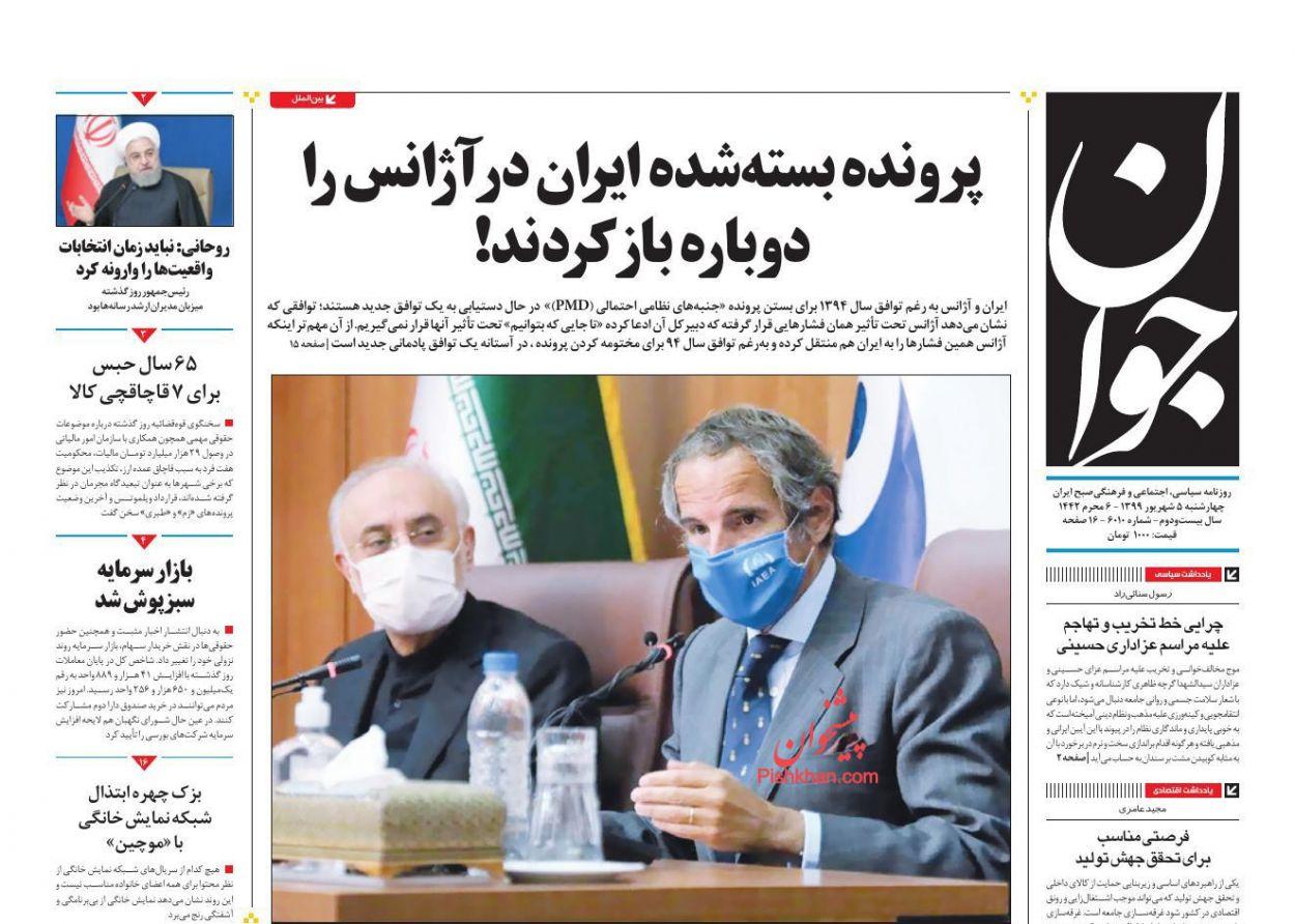 عناوین اخبار روزنامه جوان در روز چهارشنبه ۵ شهریور