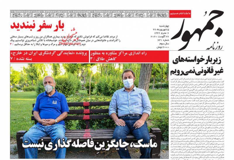 عناوین اخبار روزنامه جمهور در روز چهارشنبه ۵ شهریور