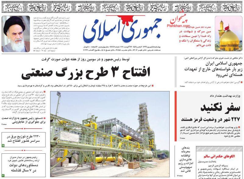 عناوین اخبار روزنامه جمهوری اسلامی در روز چهارشنبه ۵ شهريور