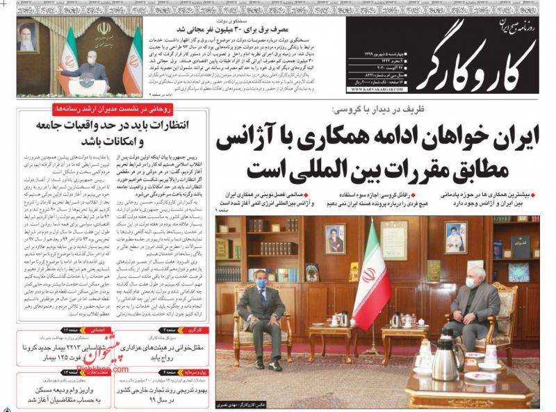عناوین اخبار روزنامه کار و کارگر در روز چهارشنبه ۵ شهریور