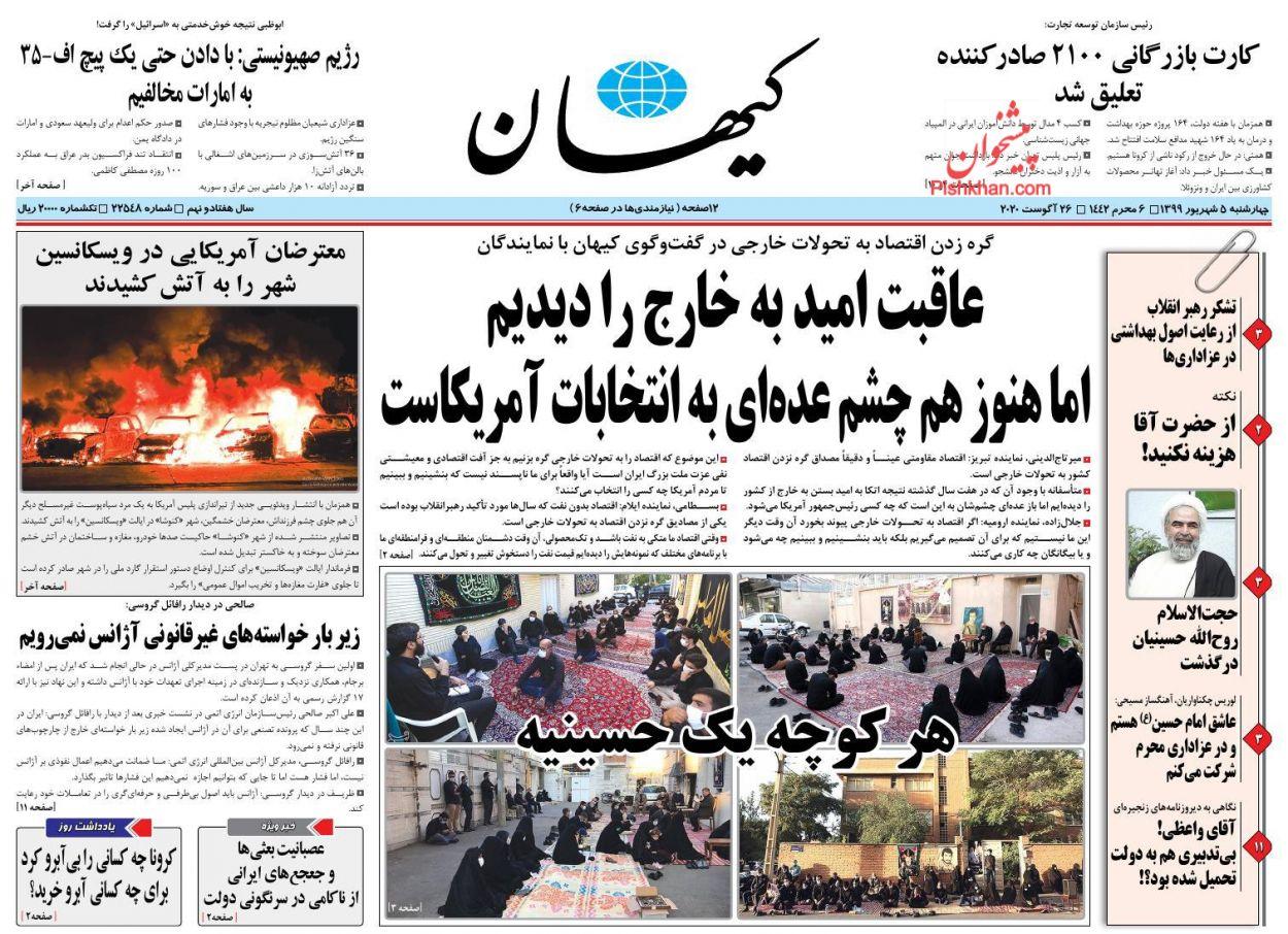 عناوین اخبار روزنامه کیهان در روز چهارشنبه ۵ شهریور
