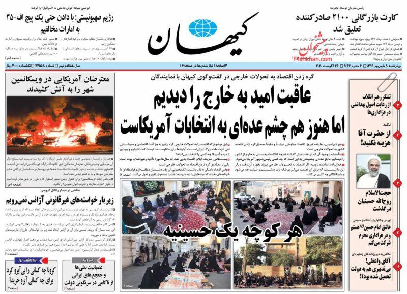 عناوین اخبار روزنامه کيهان در روز چهارشنبه ۵ شهريور