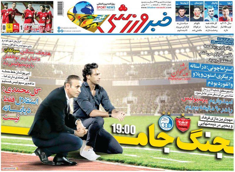 عناوین اخبار روزنامه خبر ورزشی در روز چهارشنبه ۵ شهريور