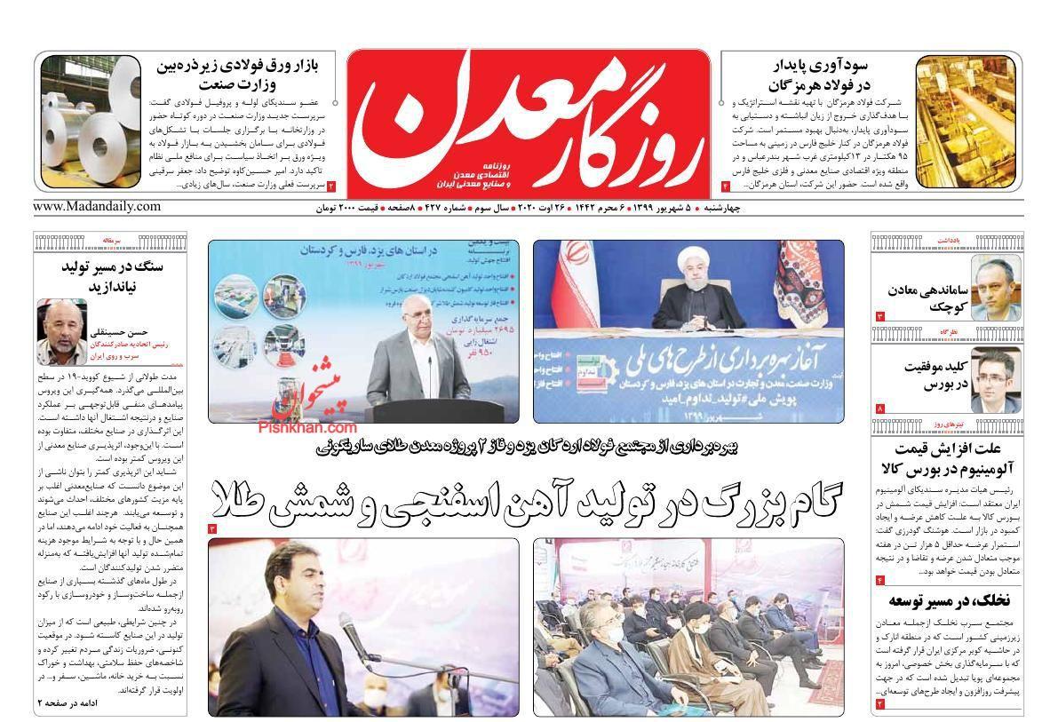 عناوین اخبار روزنامه روزگار معدن در روز چهارشنبه ۵ شهریور
