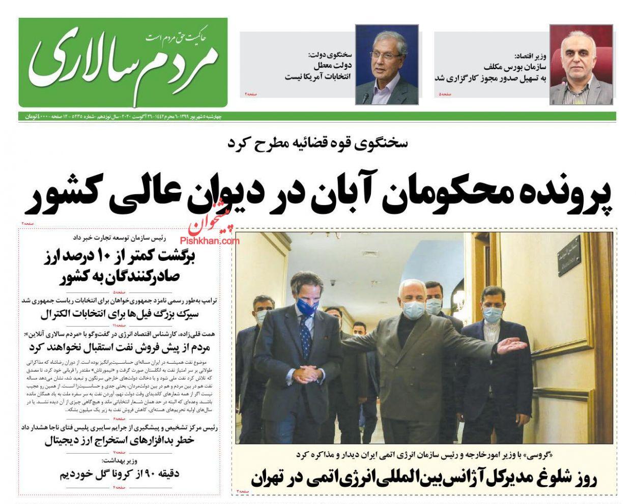 عناوین اخبار روزنامه مردم سالاری در روز چهارشنبه ۵ شهریور