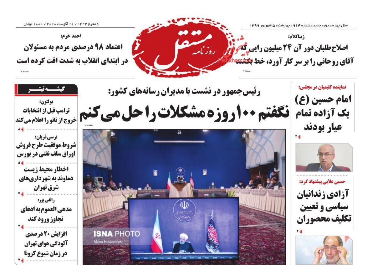 عناوین اخبار روزنامه مستقل در روز چهارشنبه ۵ شهریور