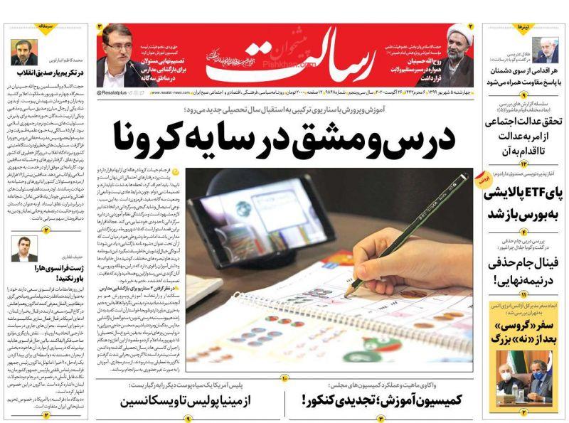 عناوین اخبار روزنامه رسالت در روز چهارشنبه ۵ شهریور
