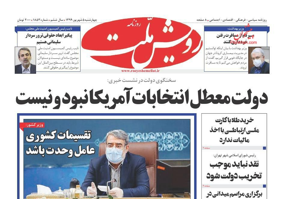 عناوین اخبار روزنامه رویش ملت در روز چهارشنبه ۵ شهریور