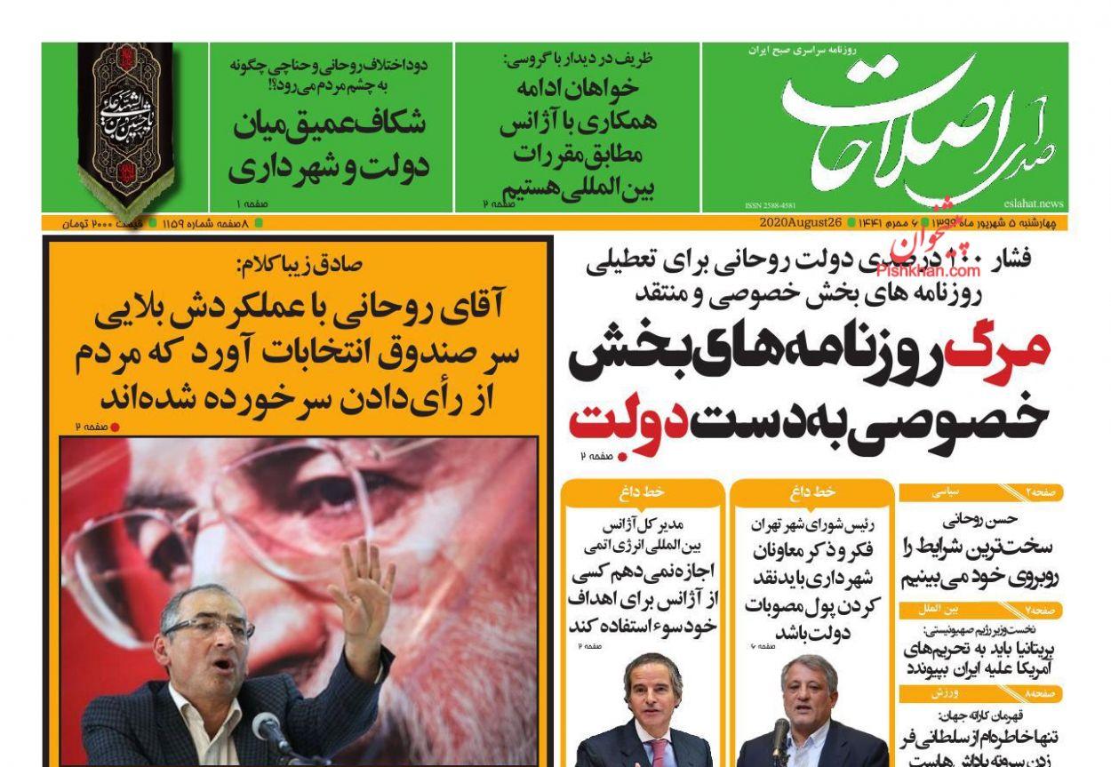 عناوین اخبار روزنامه صدای اصلاحات در روز چهارشنبه ۵ شهریور