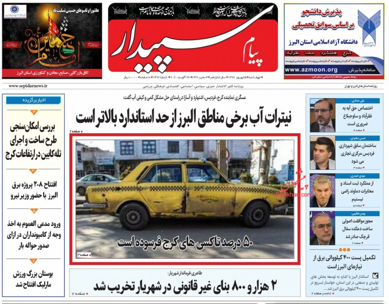 عناوین اخبار روزنامه پیام سپیدار در روز چهارشنبه ۵ شهریور