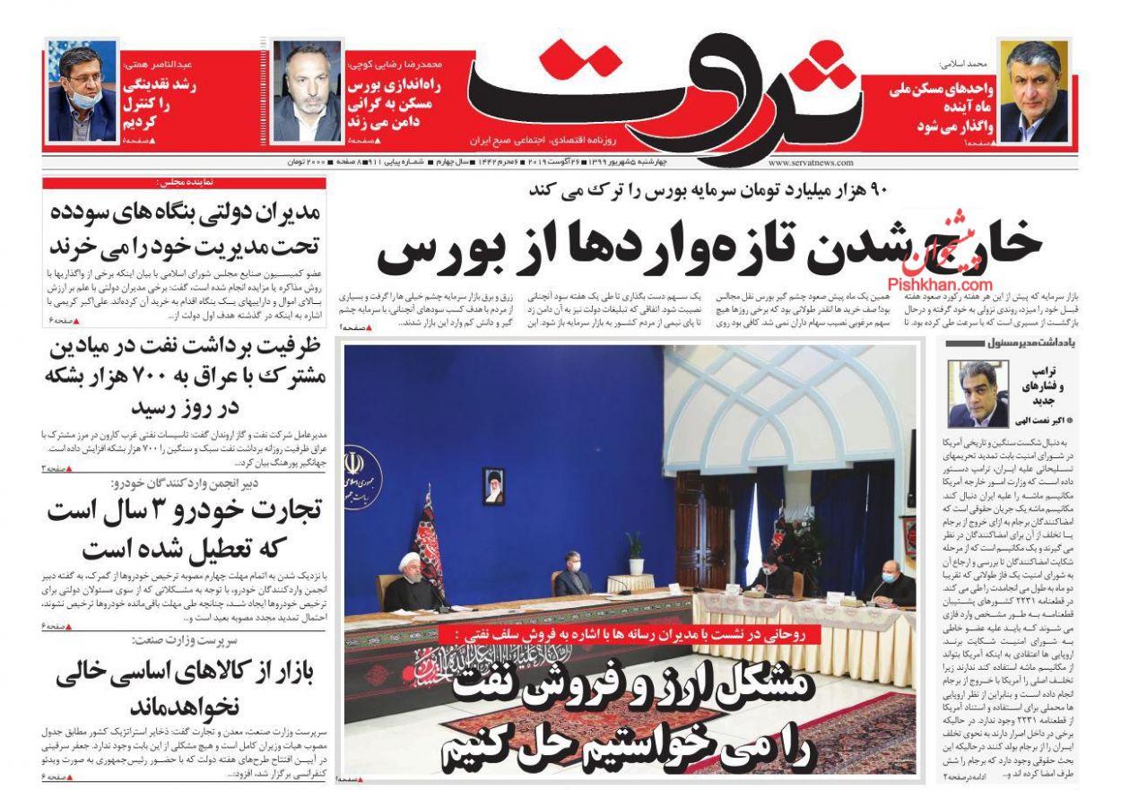 عناوین اخبار روزنامه ثروت در روز چهارشنبه ۵ شهریور