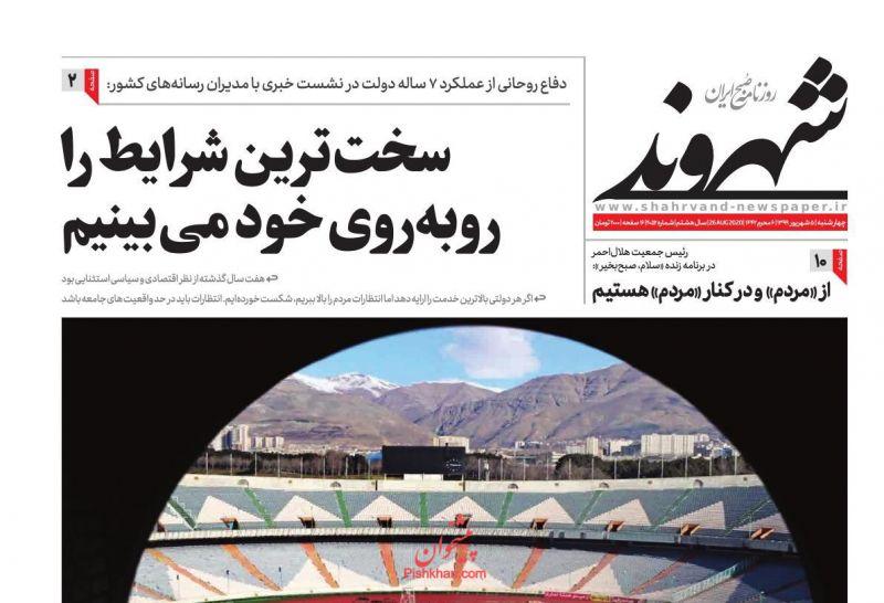 عناوین اخبار روزنامه شهروند در روز چهارشنبه ۵ شهريور