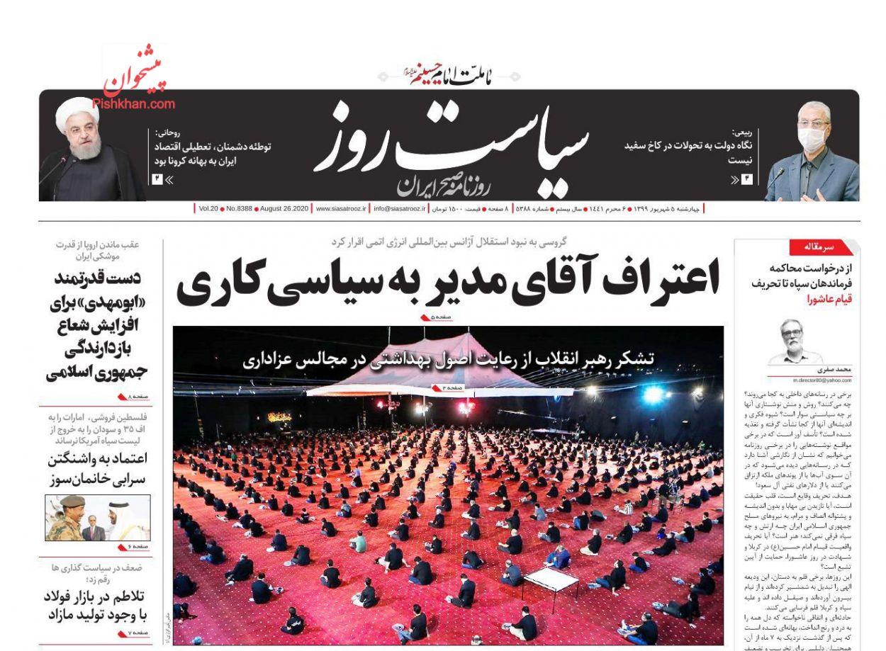 عناوین اخبار روزنامه سیاست روز در روز چهارشنبه ۵ شهریور
