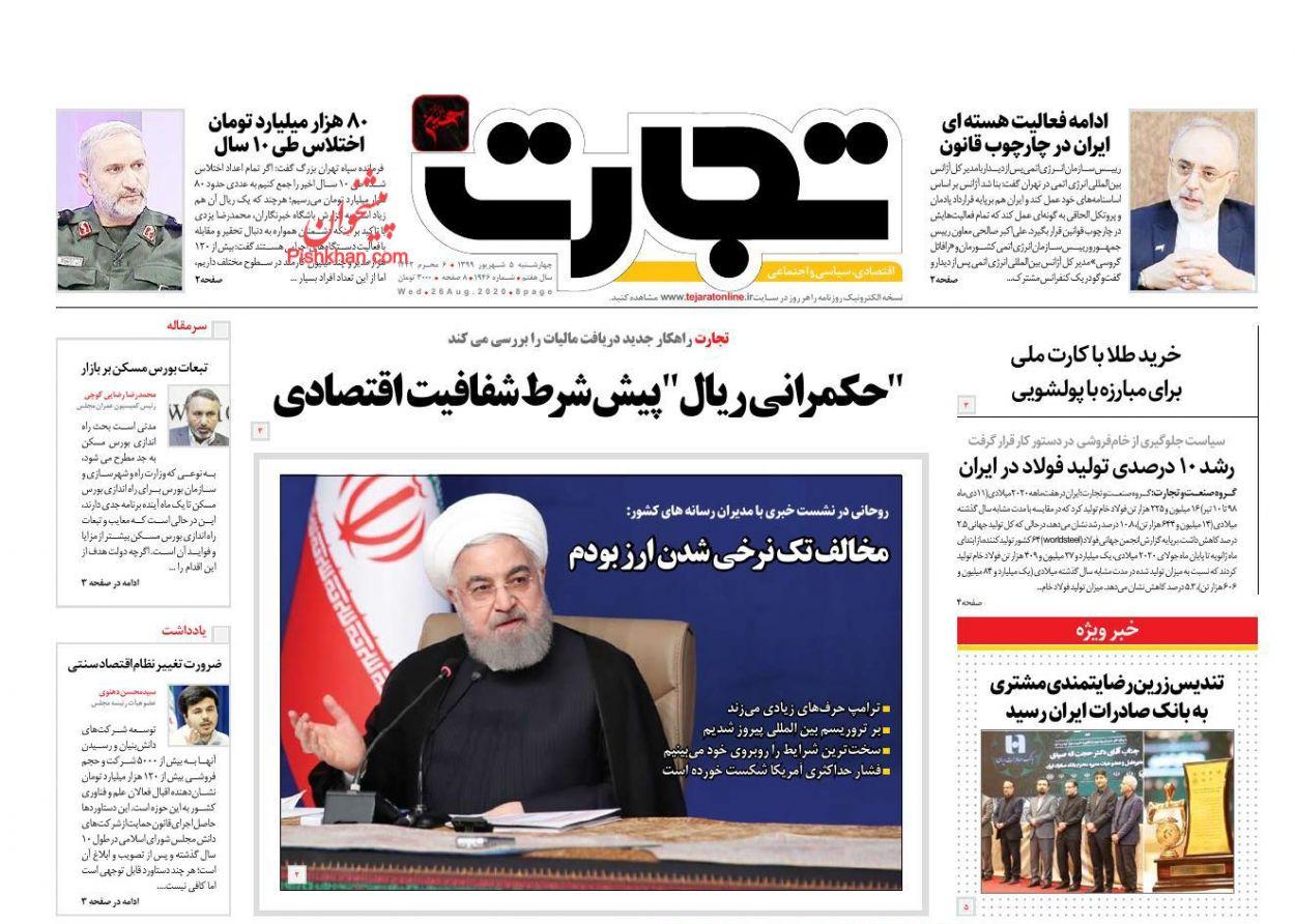 عناوین اخبار روزنامه تجارت در روز چهارشنبه ۵ شهریور