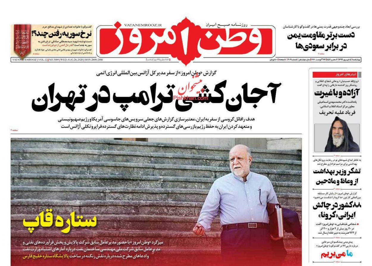 عناوین اخبار روزنامه وطن امروز در روز چهارشنبه ۵ شهریور