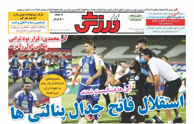 عناوین اخبار روزنامه ابرار ورزشى در روز پنجشنبه ۶ شهريور