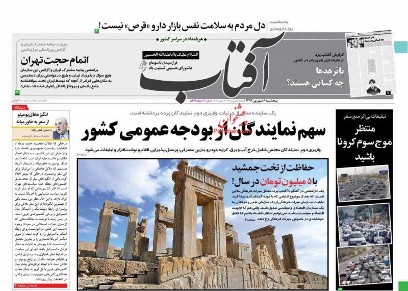عناوین اخبار روزنامه آفتاب یزد در روز پنجشنبه ۶ شهريور