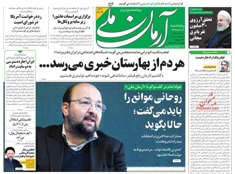 عناوین اخبار روزنامه آرمان ملی در روز پنجشنبه ۶ شهريور