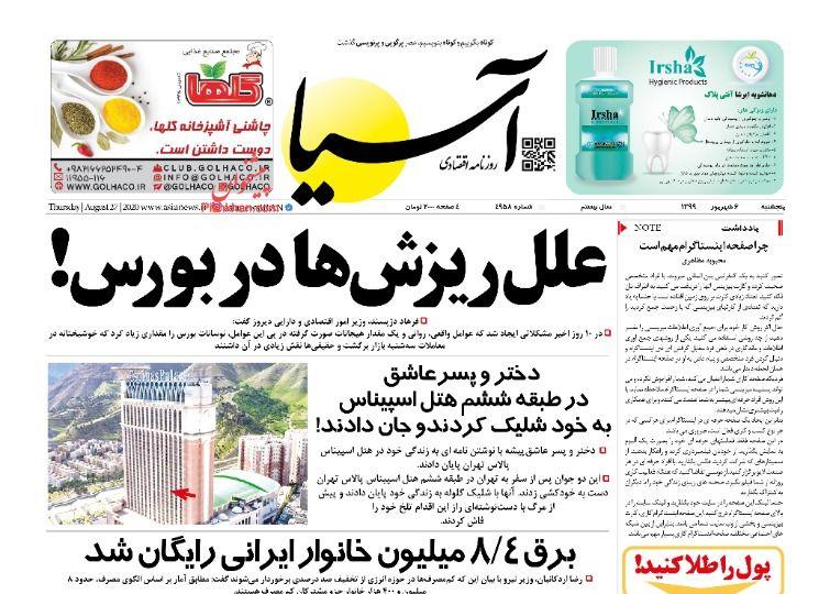 عناوین اخبار روزنامه آسیا در روز پنجشنبه ۶ شهريور