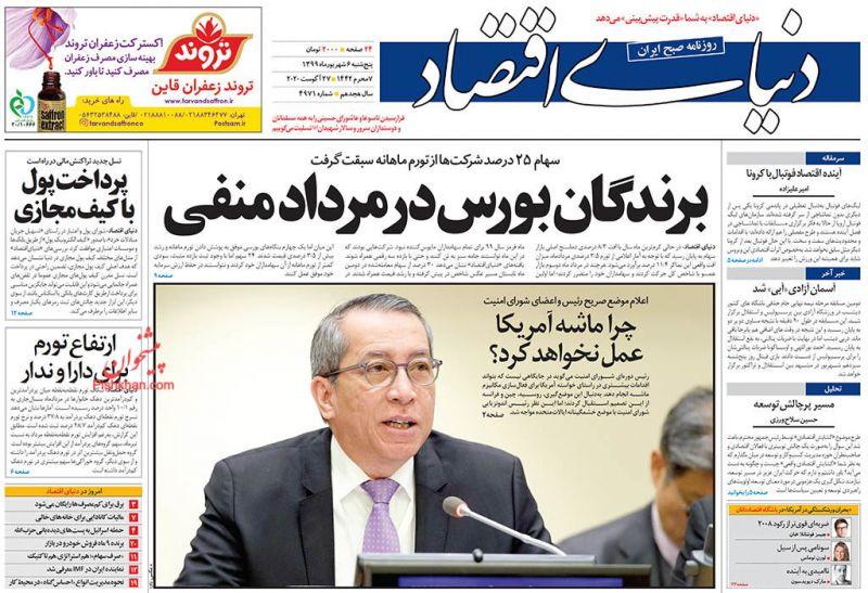 عناوین اخبار روزنامه دنیای اقتصاد در روز پنجشنبه ۶ شهريور