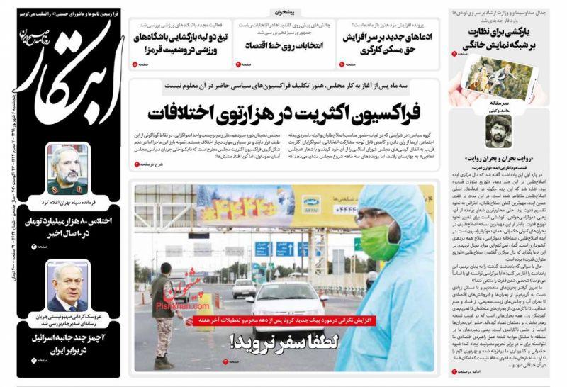 عناوین اخبار روزنامه ابتکار در روز پنجشنبه ۶ شهريور